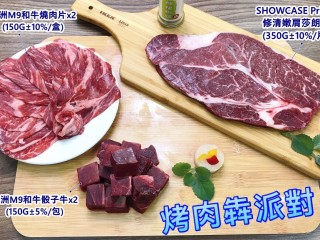 烤肉犇派對+豬肉滿福飽+海陸奢華拼盤
