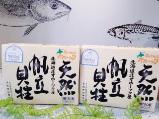 北海道生食級5s干貝-2盒(感恩回饋超狂下殺)