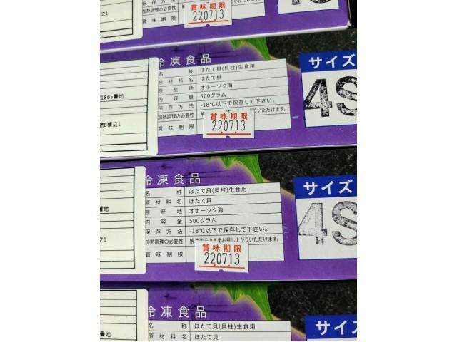 北海道生食級4S干貝(買一送一)