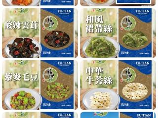 夏日開胃小菜8件組 (加碼送2包)共10入