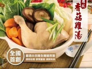 暖心暖胃食補小湯品 全雞腿湯 - 香菇/蒜頭蛤蜊 (4盒組)