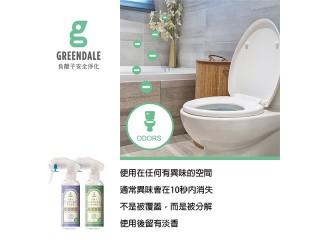 GREENDALE(綠達樂)負離子空氣淨化噴霧2瓶超值組合(宅配選常溫)