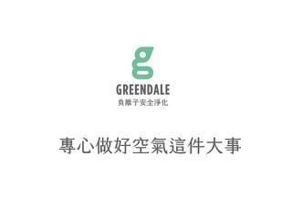GREENDALE(綠達樂)負離子空氣淨化噴霧2瓶超值組合