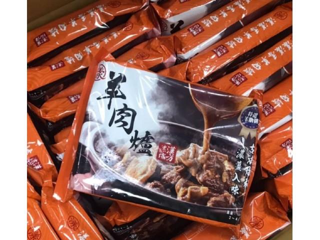 古法精燉漢方羊肉爐(買2送6)免運費
